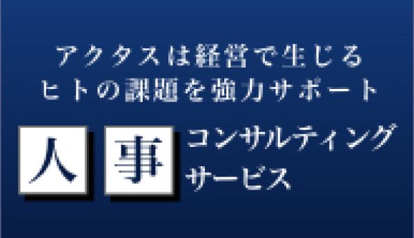 人事コンサルティングサービス