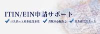 ITIN/EIN申請サポート