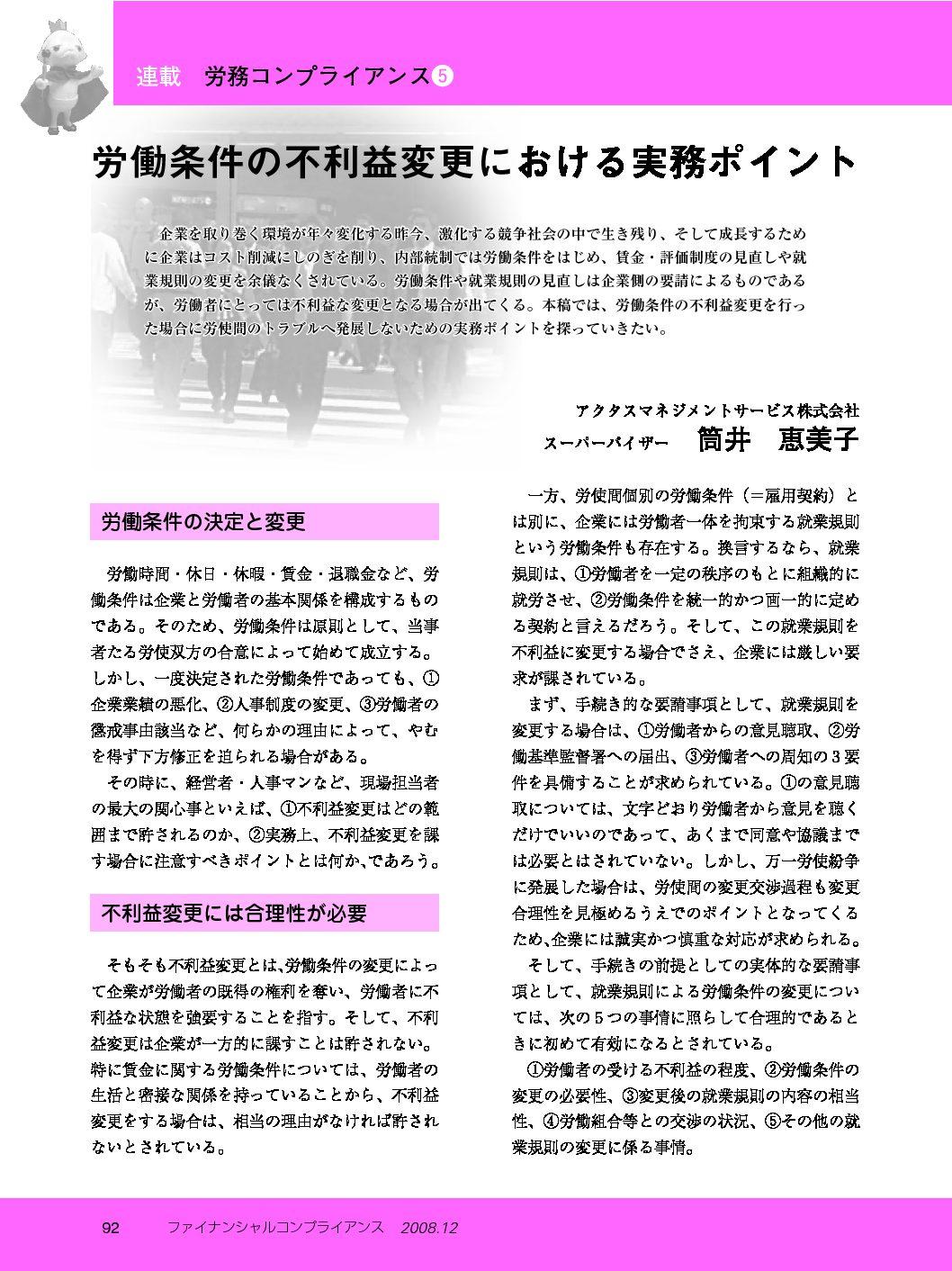 労務コンプライアンス(第5回) 労働条件の不利益変更における実務ポイント