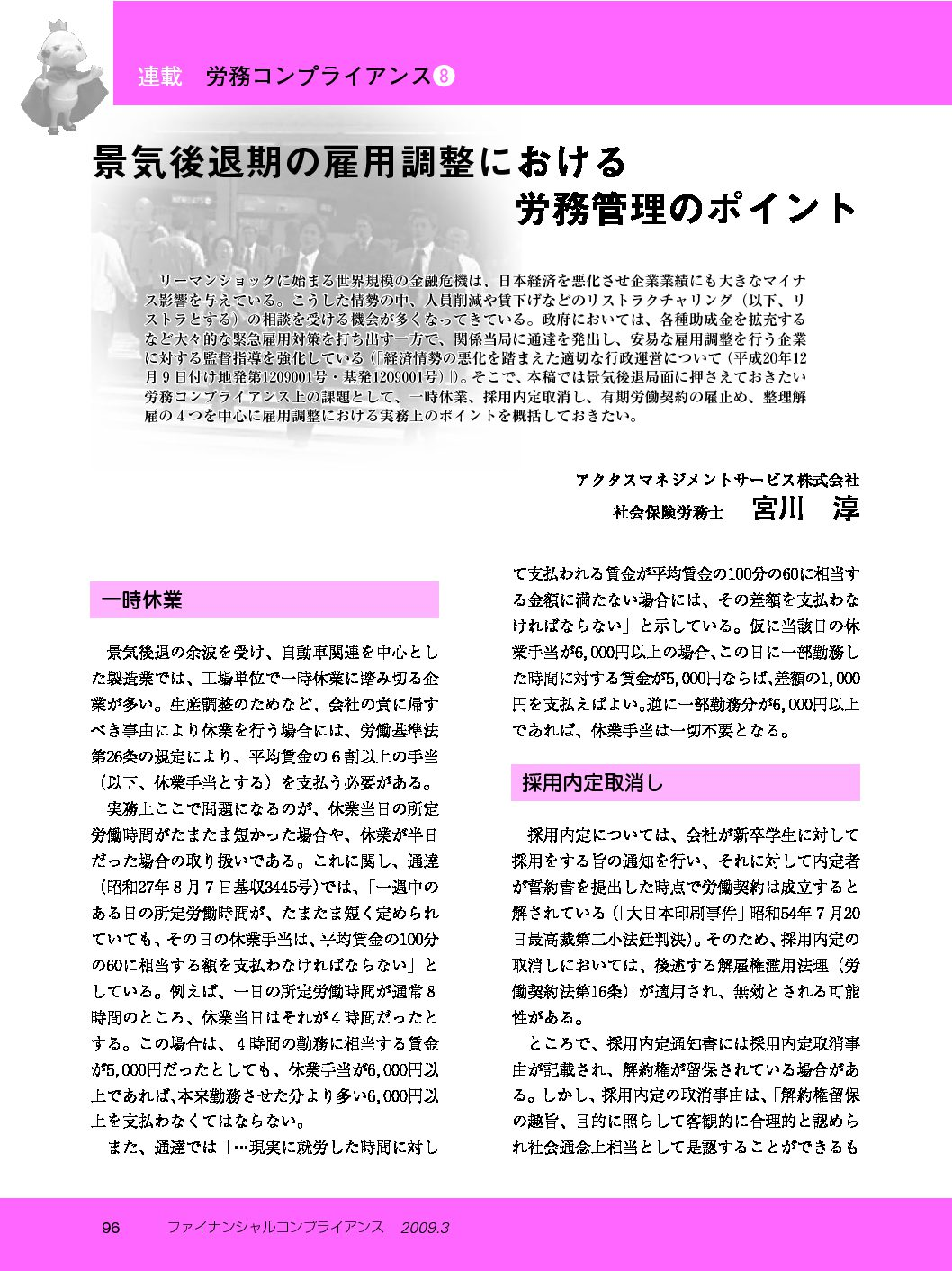 労務コンプライアンス(第8回) 景気後退期の雇用調整における労務管理のポイント
