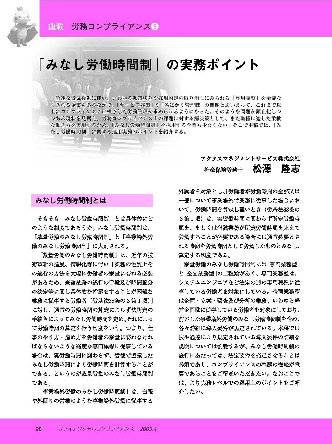 労務コンプライアンス(第9回) 「みなし労働時間制」の実務ポイント