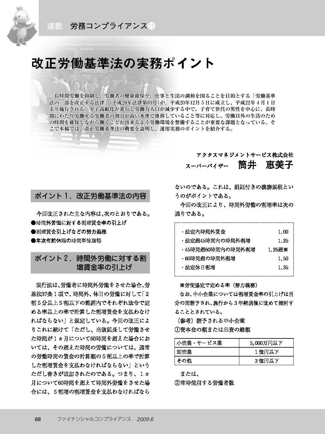 労務コンプライアンス(第11回) 改正労働基準法の実務ポイント