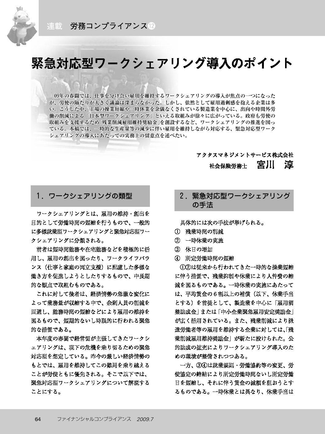 労務コンプライアンス(第12回) 緊急対応型ワークシェアリング導入のポイント
