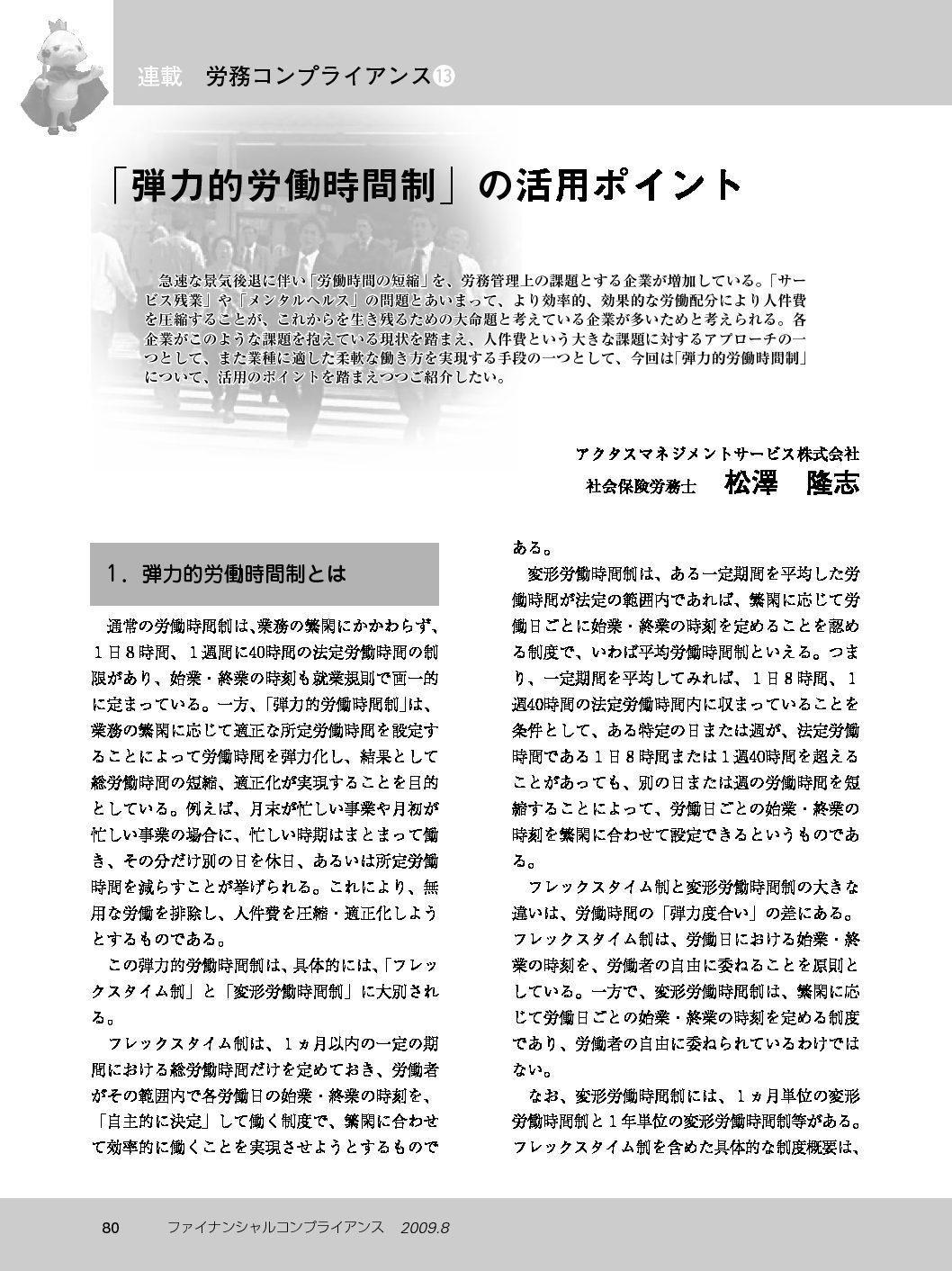 労務コンプライアンス(第13回) 「弾力的労働時間制」の活用ポイント