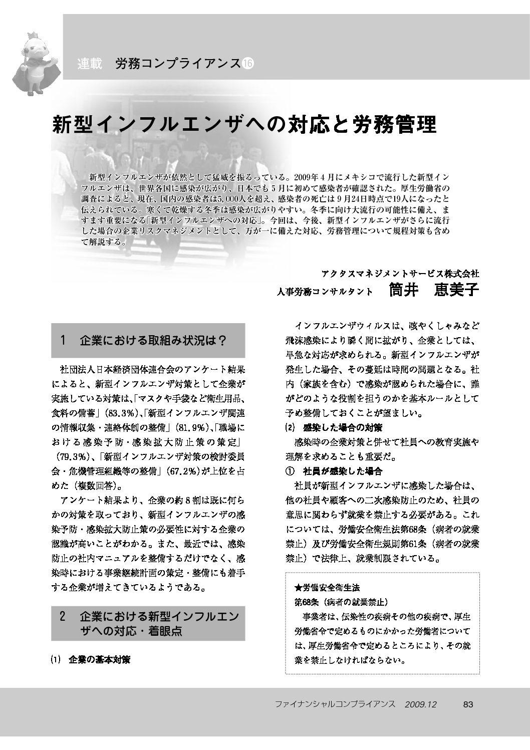 労務コンプライアンス(第16回) 新型インフルエンザへの対応と労務管理