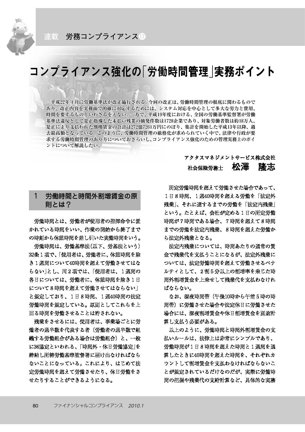 労務コンプライアンス(第17回) コンプライアンス強化の「労働時間管理」実務ポイント