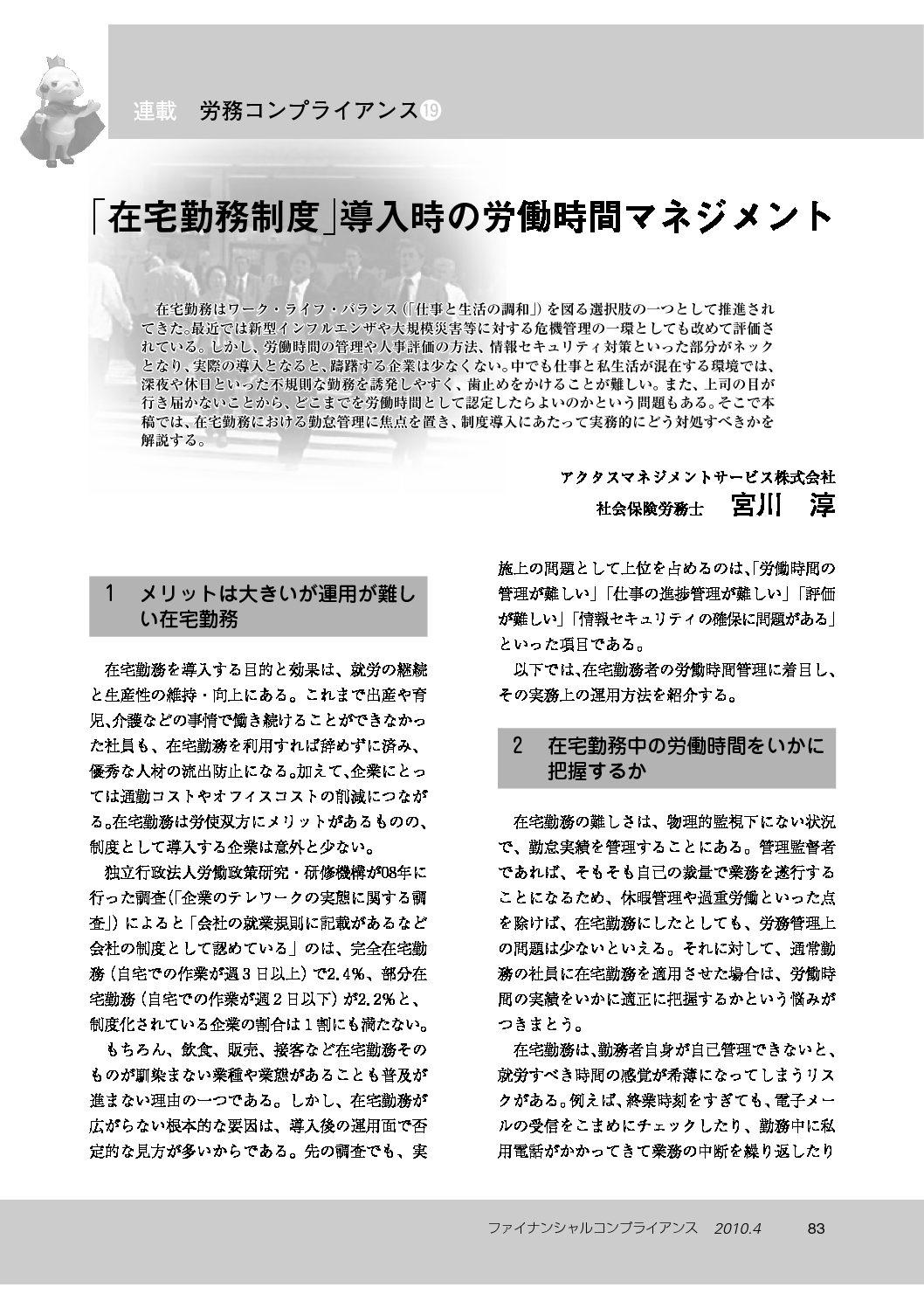 労務コンプライアンス(第19回) 「在宅勤務制度」導入時の労働時間マネジメント