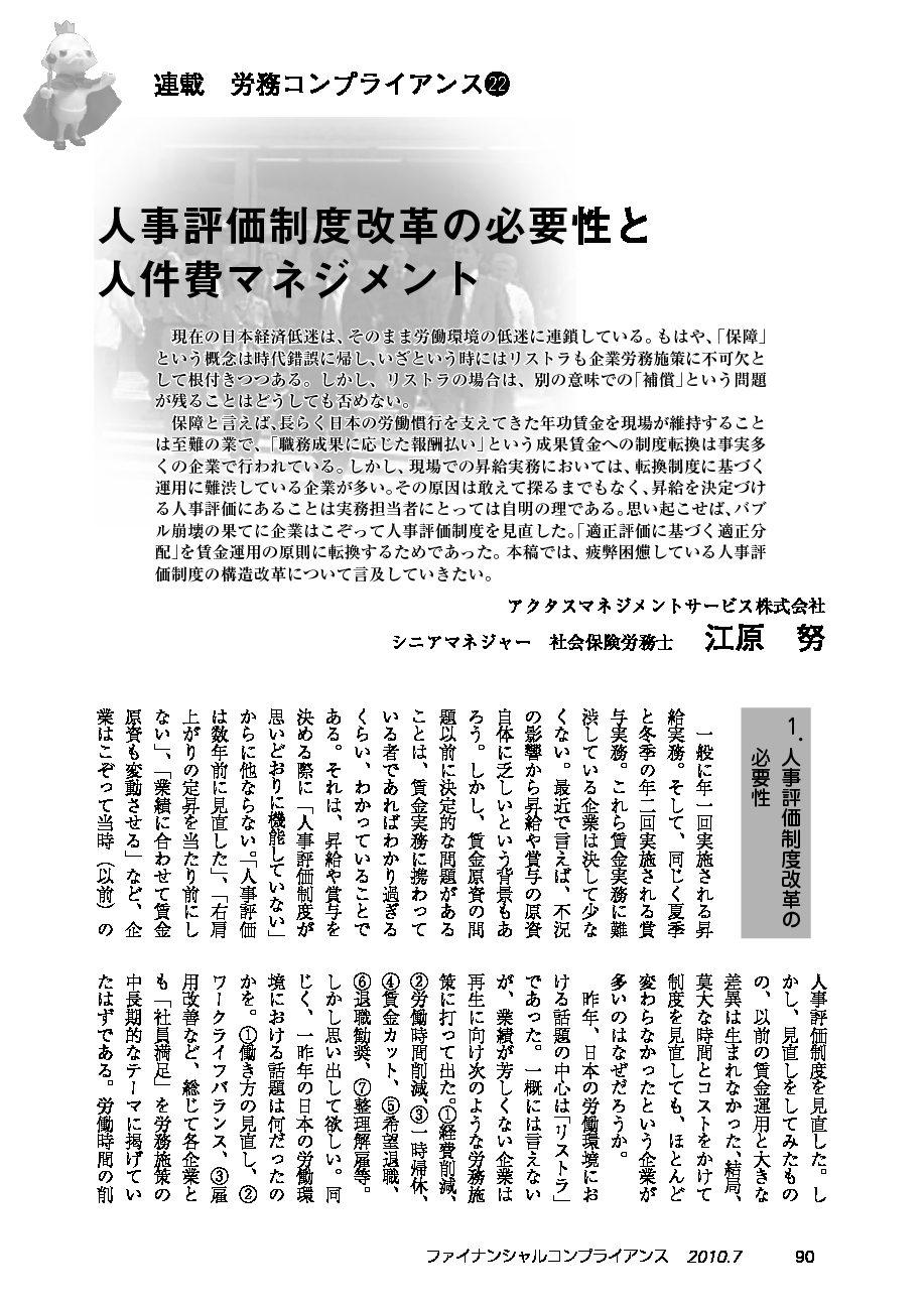 労務コンプライアンス(第22回) 人事評価制度改革の必要性と人件費マネジメント