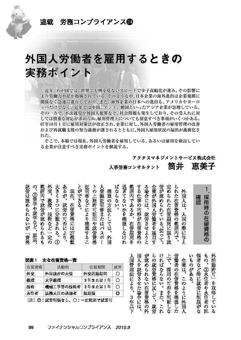 労務コンプライアンス(第24回) 外国人労働者を雇用するときの実務ポイント