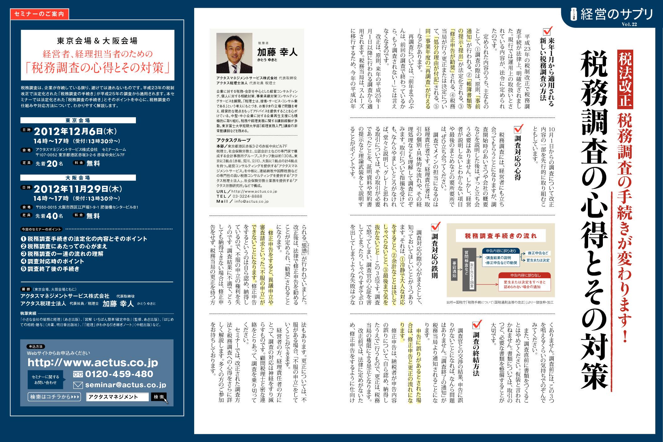 経営のサプリVol.22 【税法改正】税務調査の手続きが変わります! 税務調査の心得とその対策