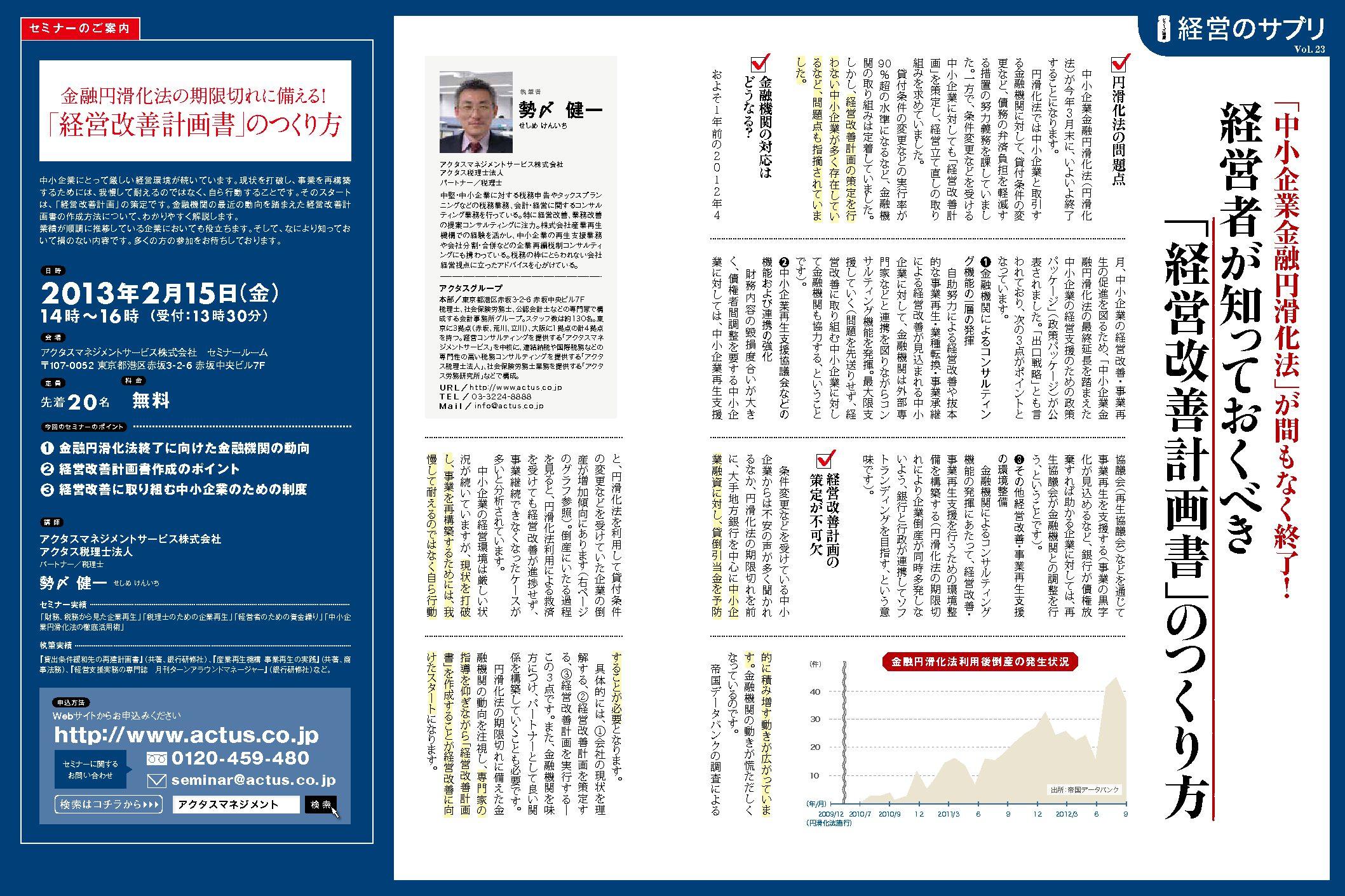 経営のサプリVol.23 「中小企業金融円滑化法」が間もなく終了! 経営者が知っておくべき「経営改善計画書」のつくり方