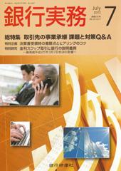 総特集 取引先の事業承継課題と 対策Q&A