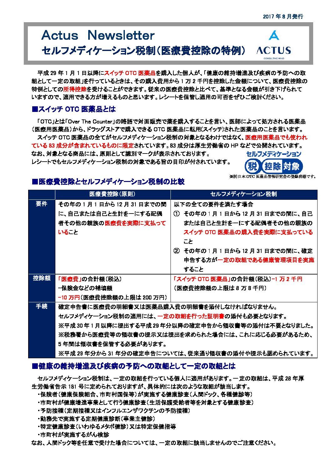 セルフメディケーション税制(医療費控除の特例)