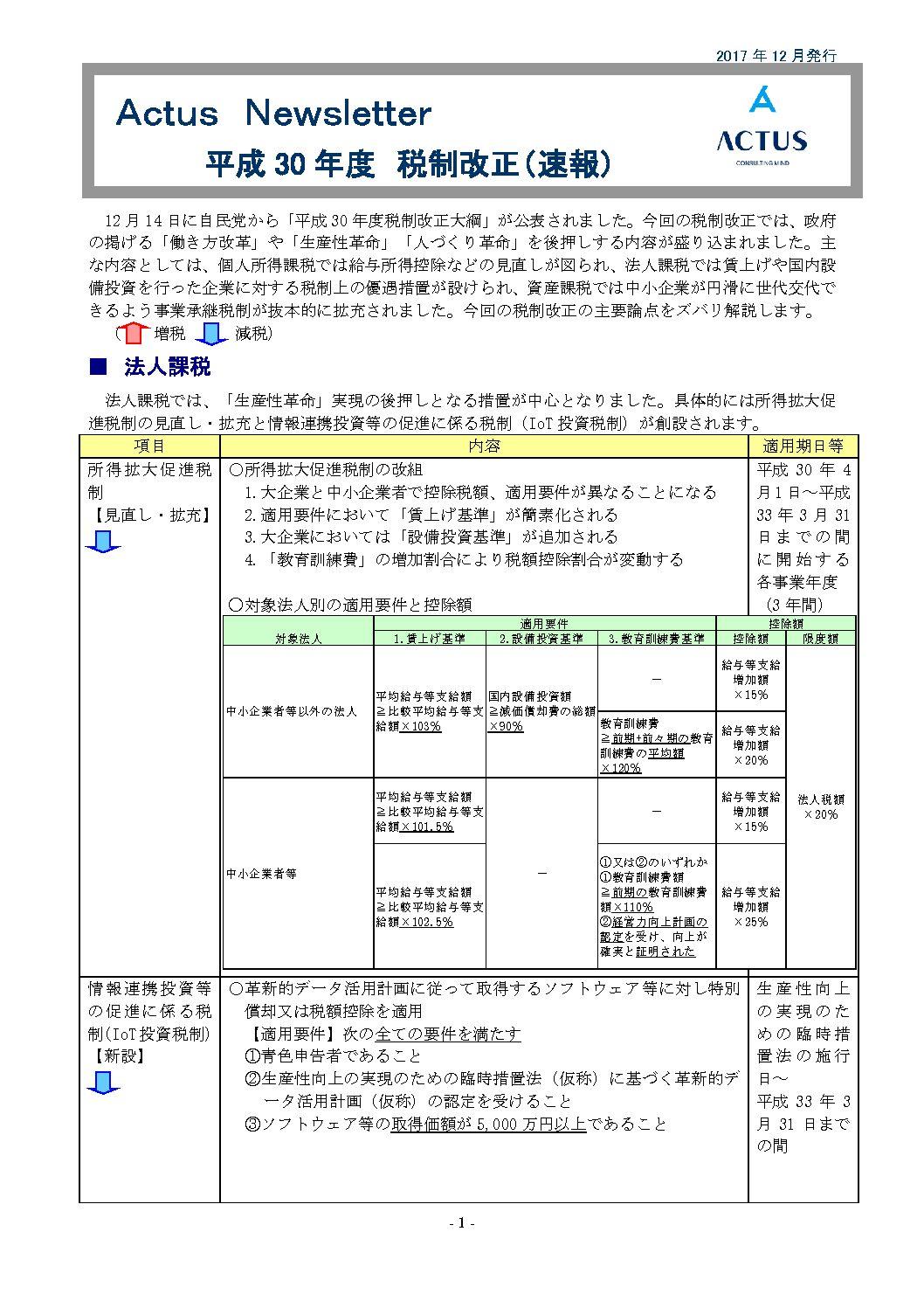 平成30年度 税制改正(速報)