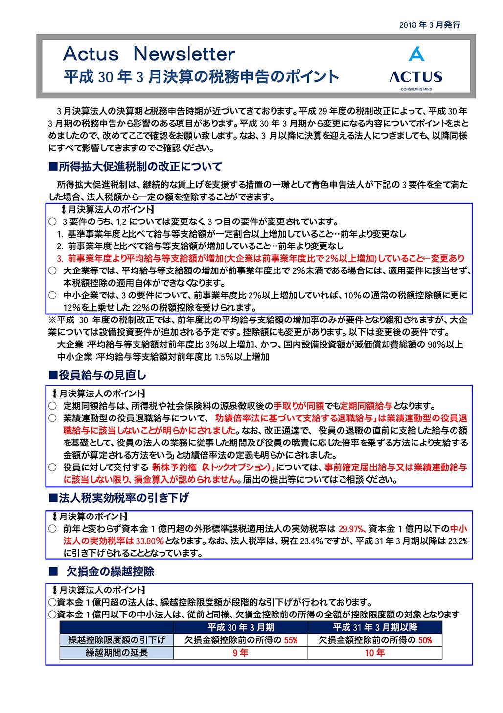 平成30年3月決算の税務申告のポイント