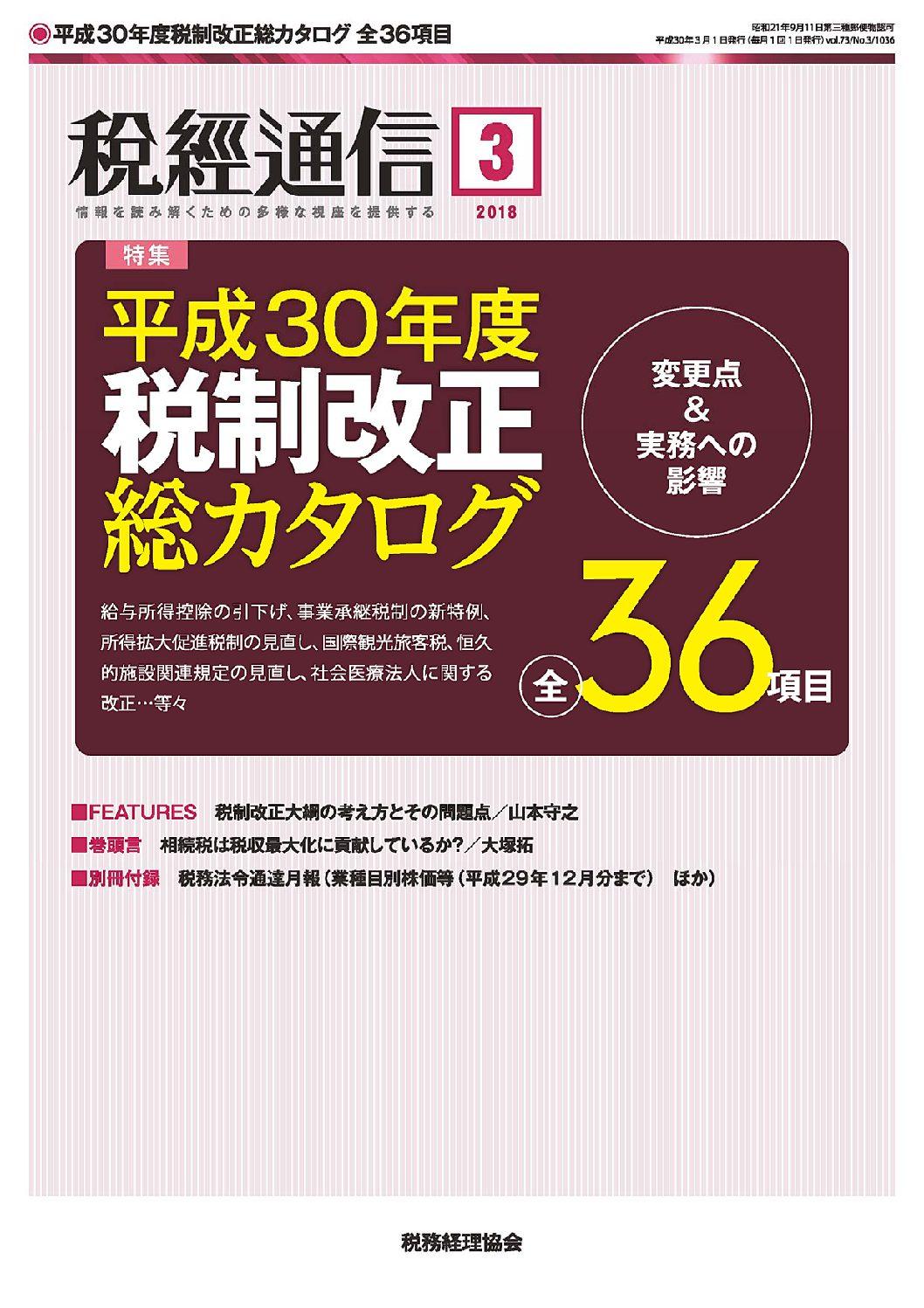 平成30年度税制改正 見開きで早わかり(法人税編)