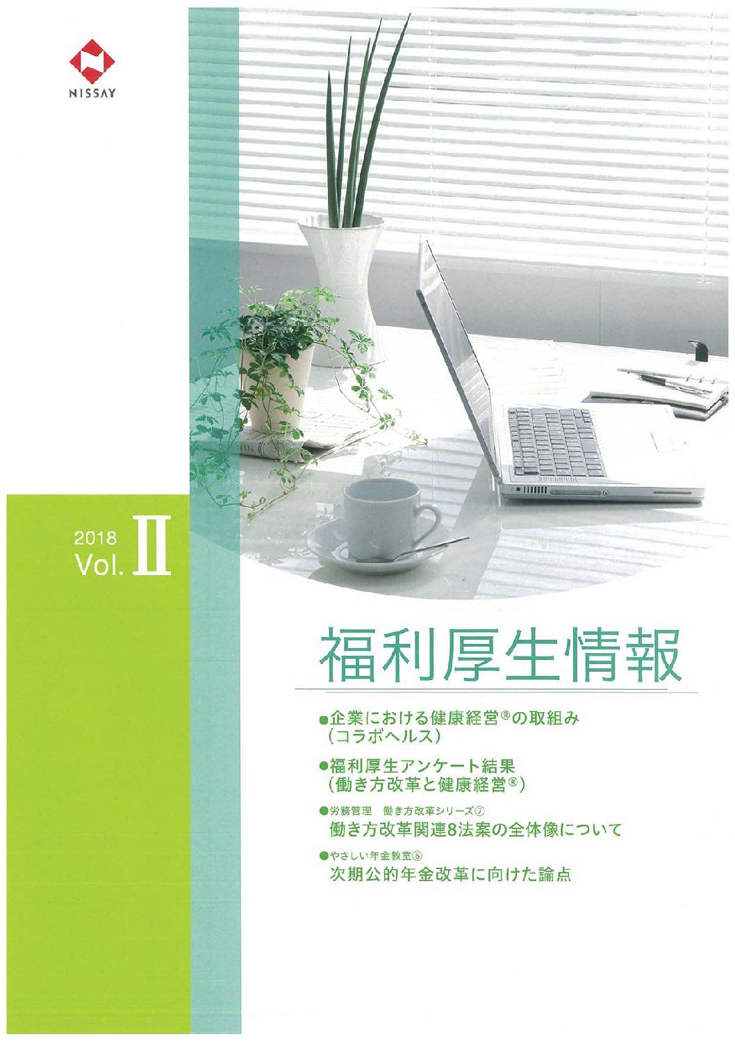労務管理:働き方改革シリーズ7 働き方改革関連8法案の 全体像について