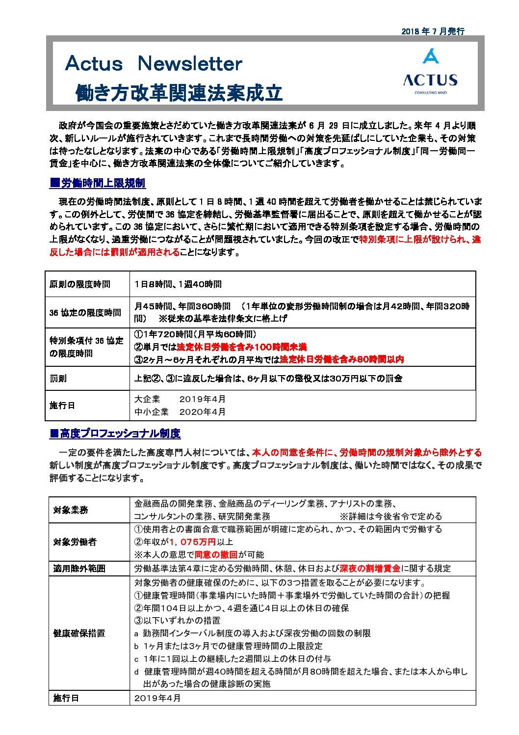 【特別号】働き方改革関連法案成立