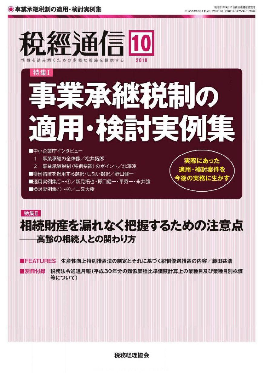 日本の生産性革命を進めるための 生産性向上特別措置法の制定と それに基づく税制優遇措置の内容