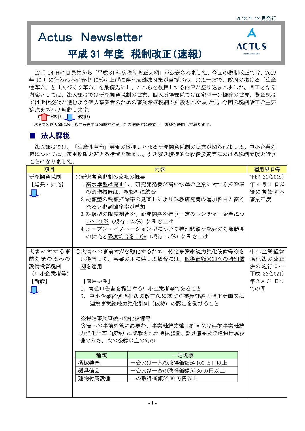平成31年度税制改正( 速報 )