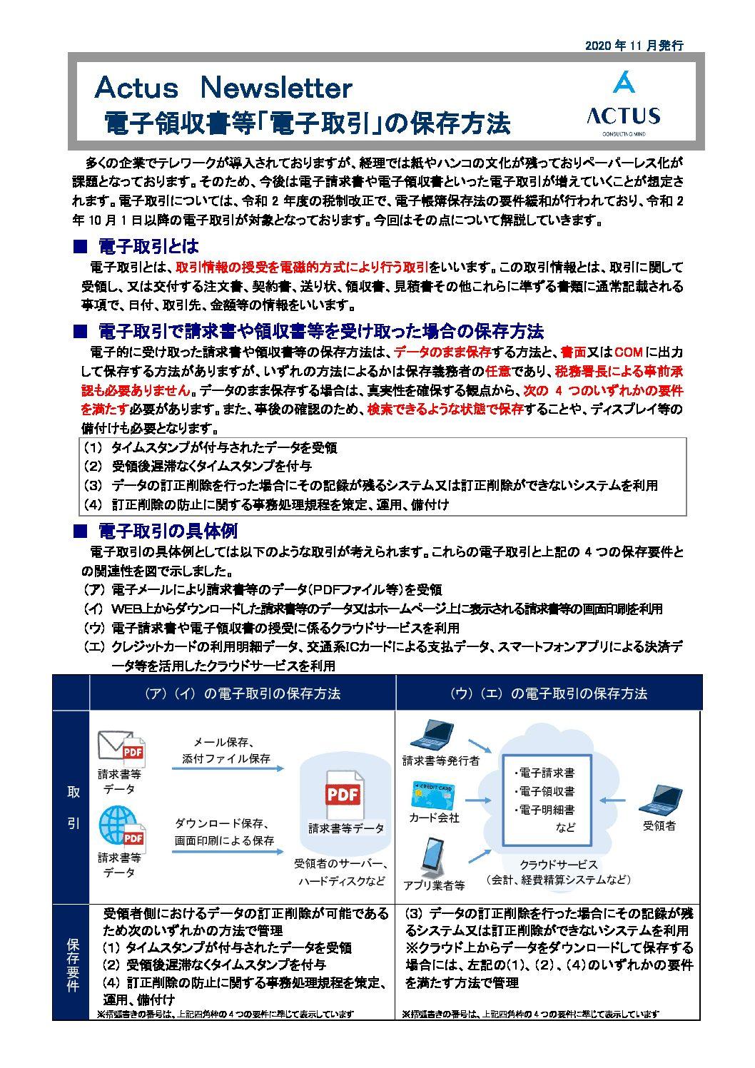 電子領収書等「電子取引」の保存方法