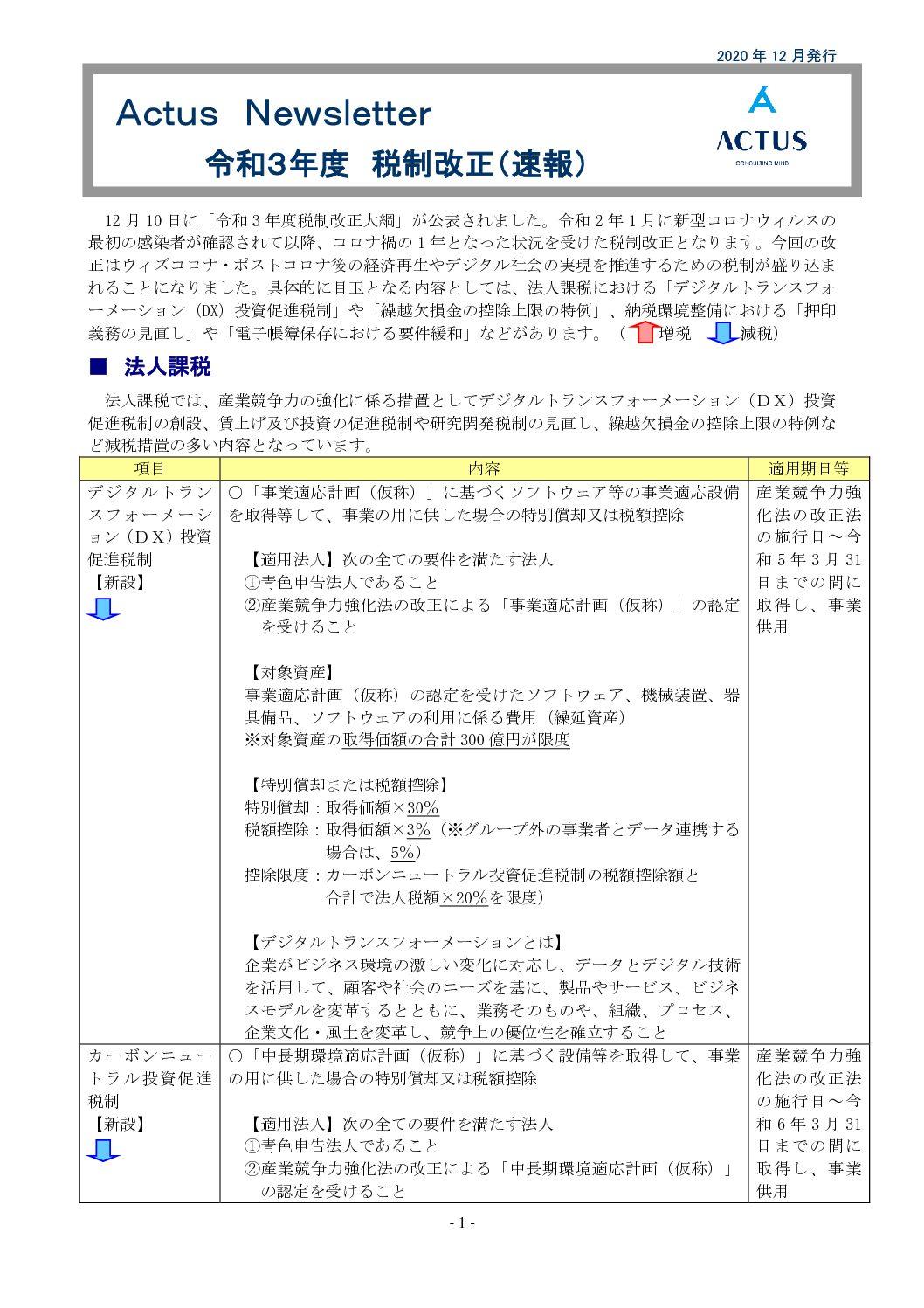 令和3年度 税制改正(速報)