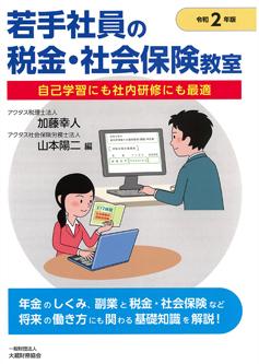 若手社員の税金・社会保険教室 令和2年版