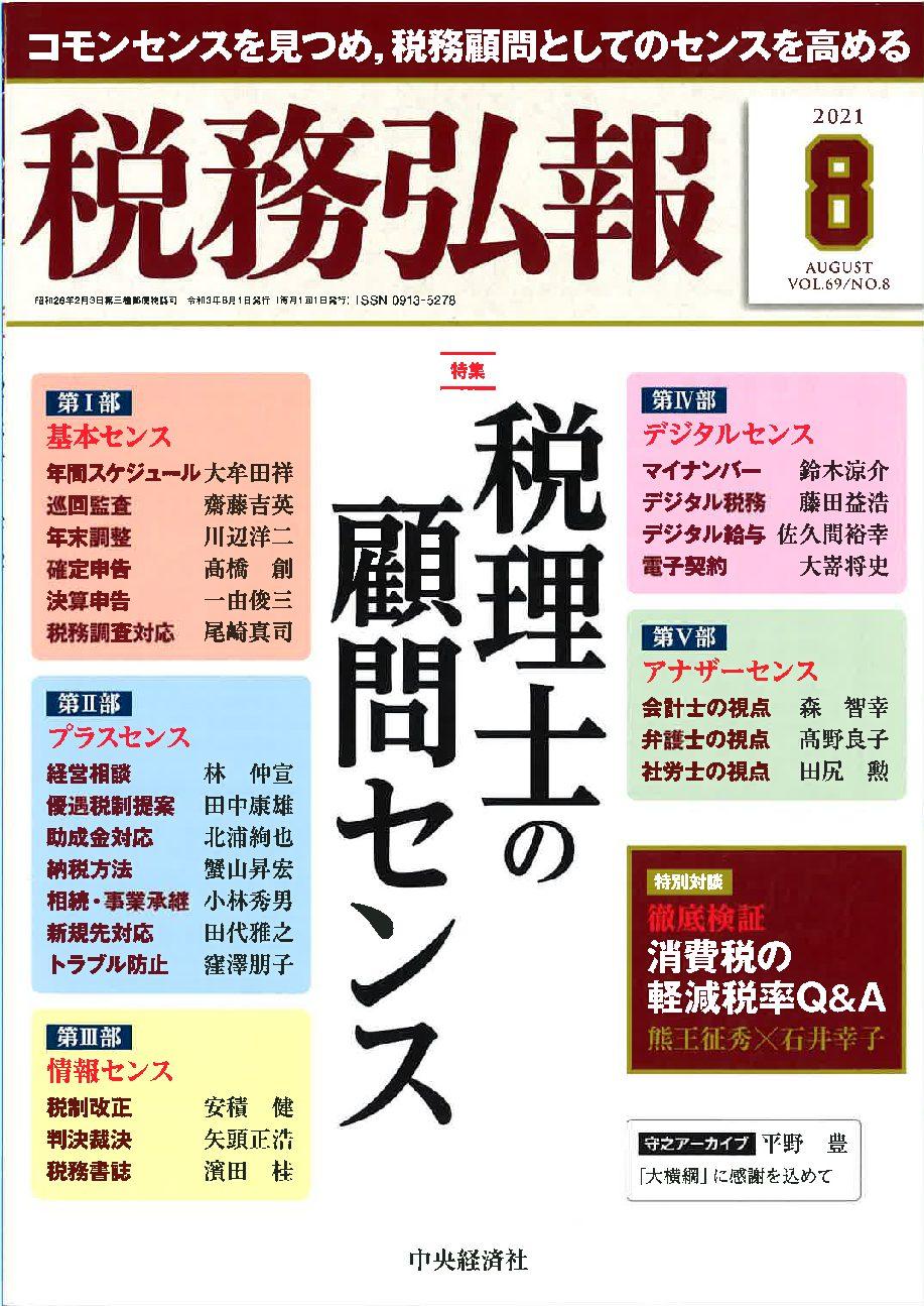 第Ⅳ部 デジタルセンス デジタル税務/藤田益浩