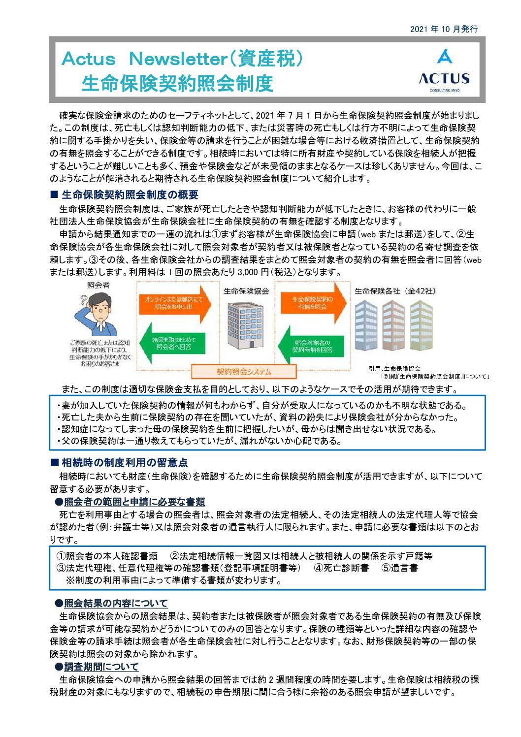 生命保険契約照会制度