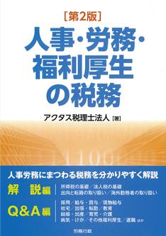 [第2版]人事・労務・福利厚生の税務