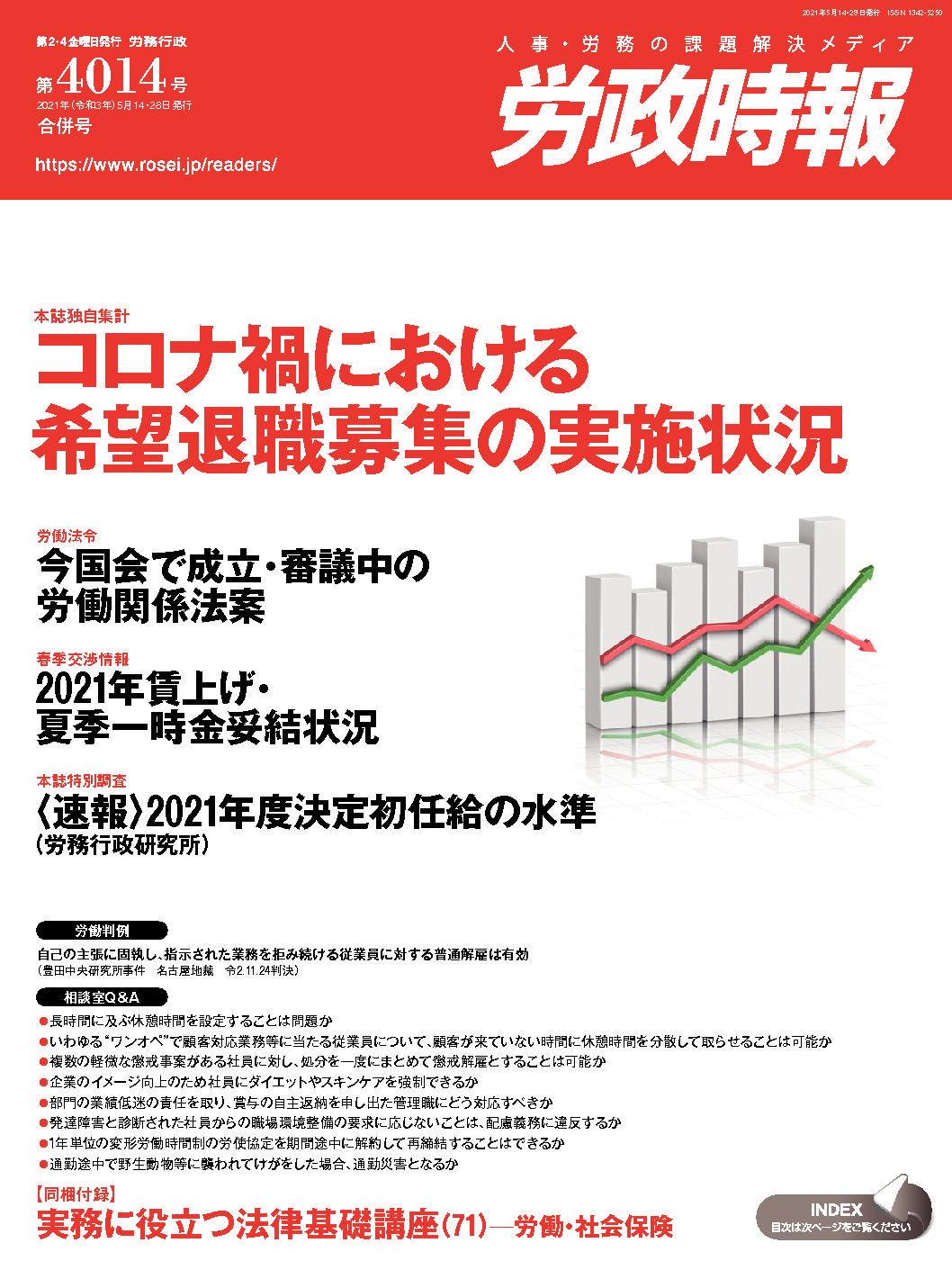 実務に役立つ法律基礎講座(71) 労働・社会保険