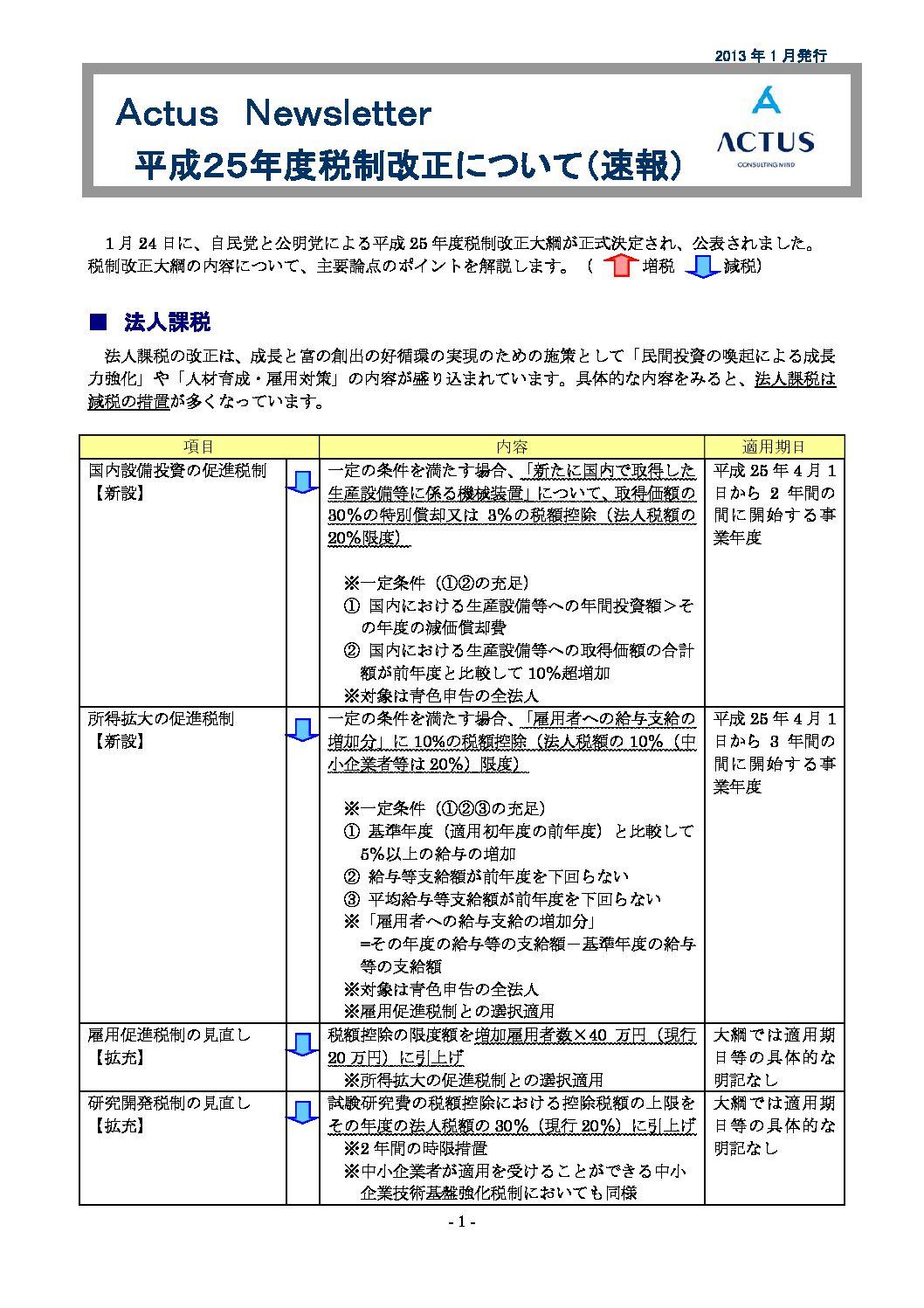 平成25年度税制改正について(速報)