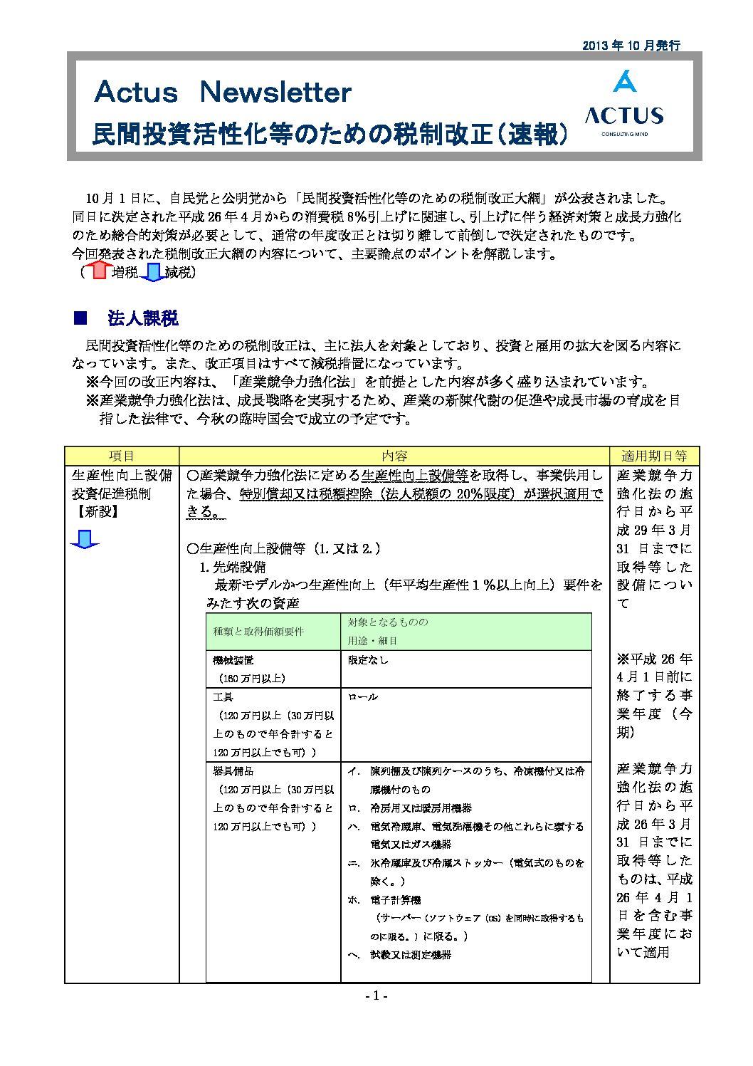 民間投資活性化等のための税制改正(速報)