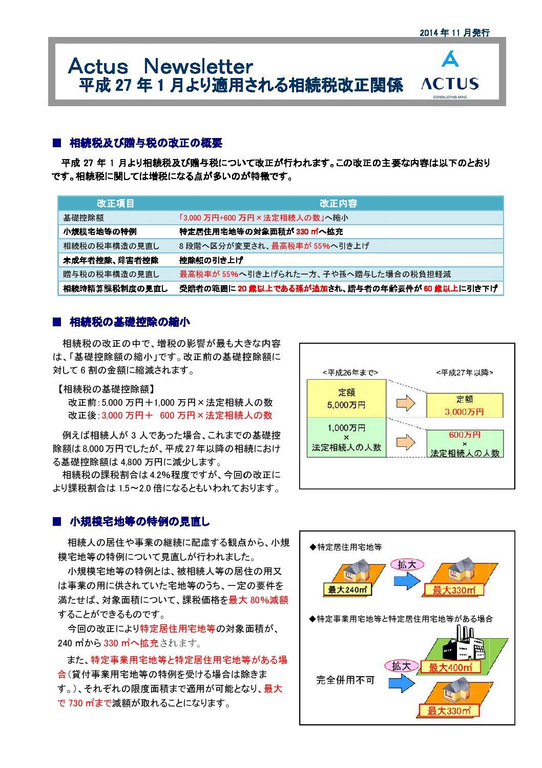 2015(平成27)年1月からの相続税改正