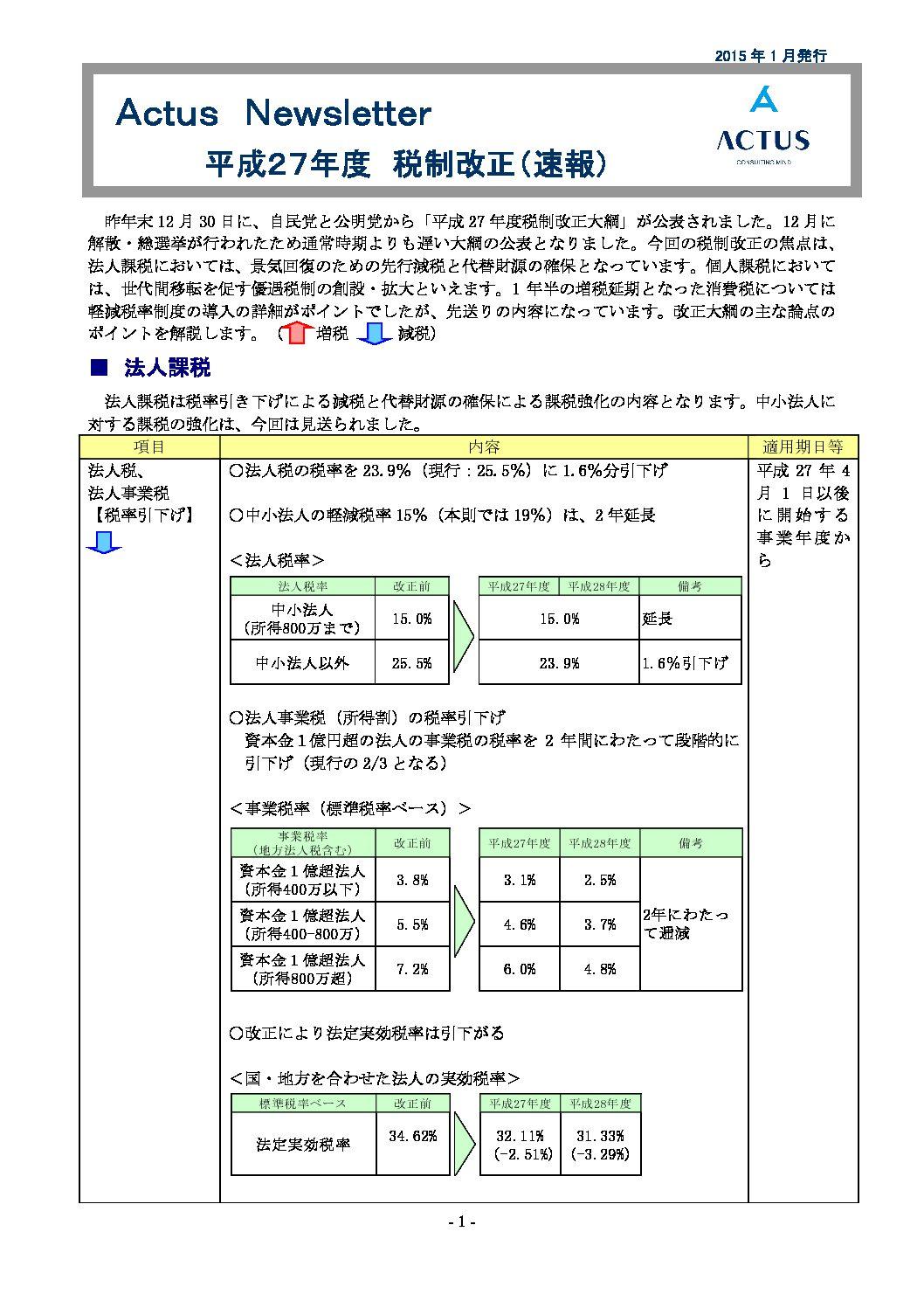 平成27年度税制改正について(速報)