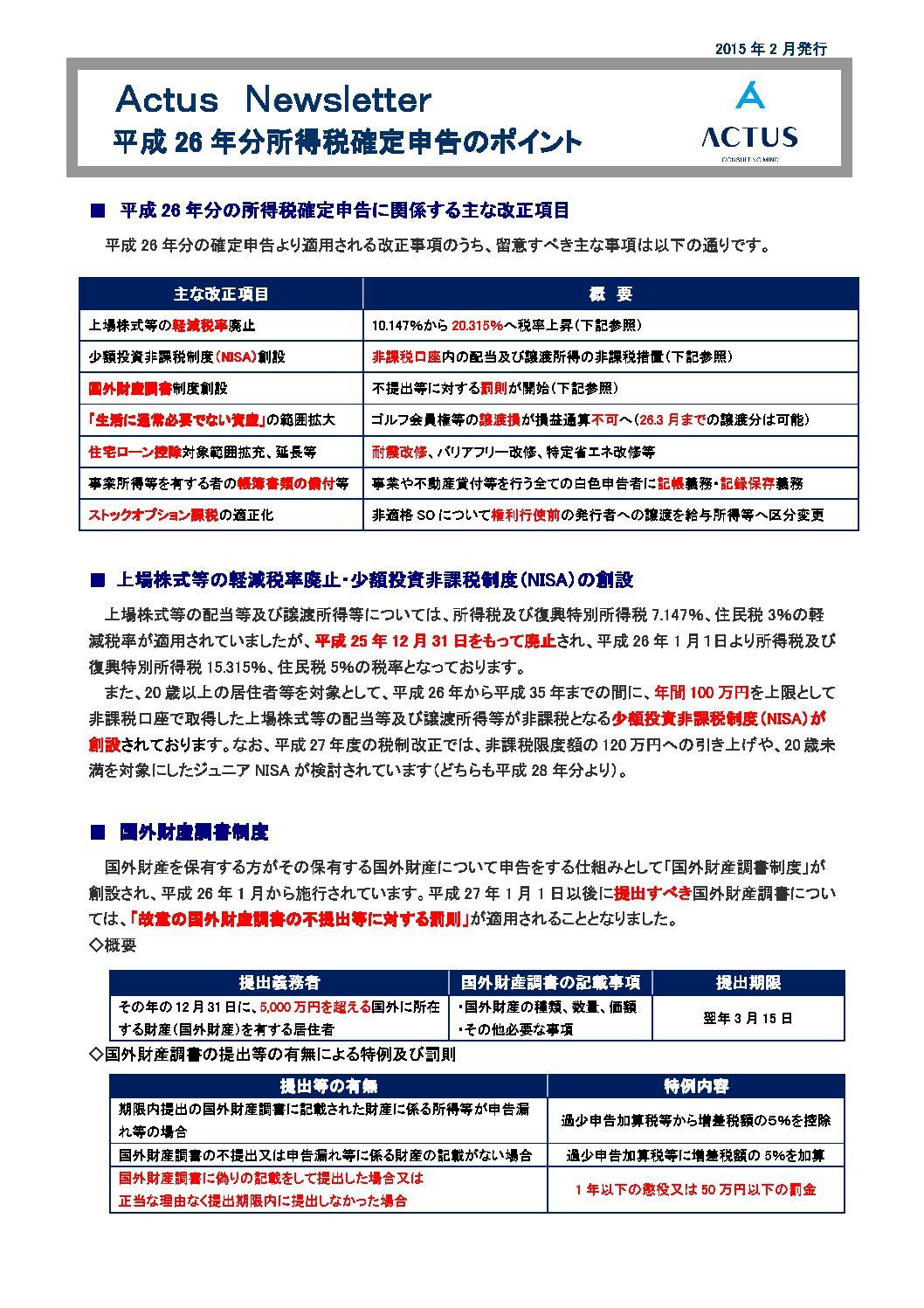 平成26年分 所得税確定申告のポイント