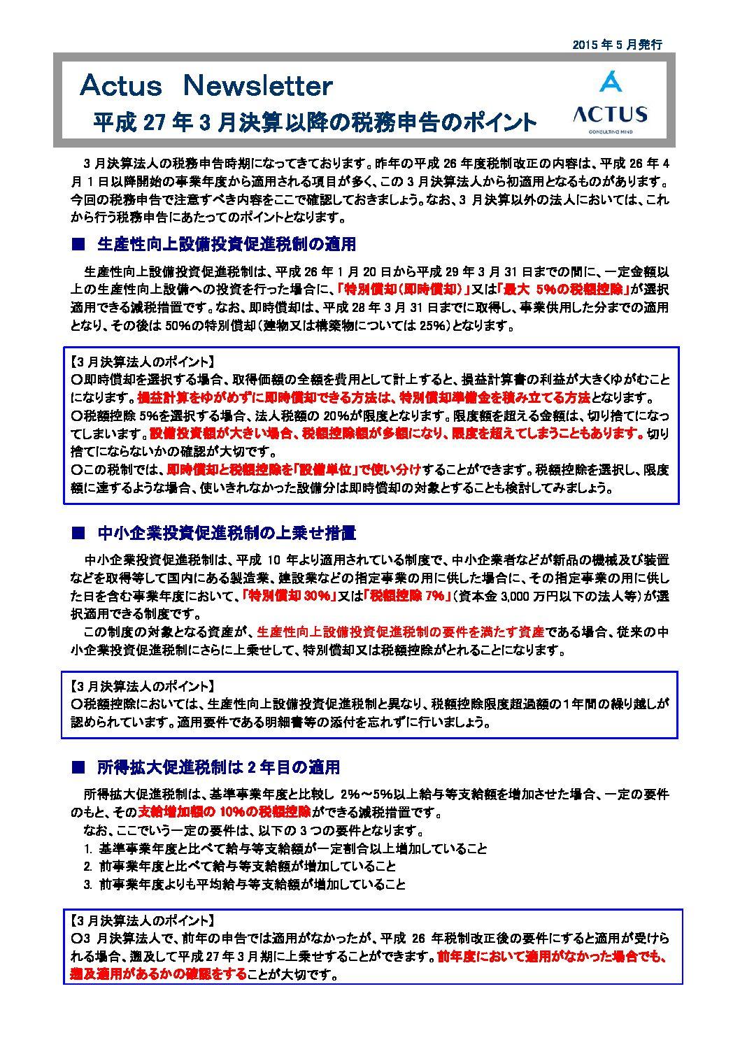 平成27年3月期の税務申告のポイント