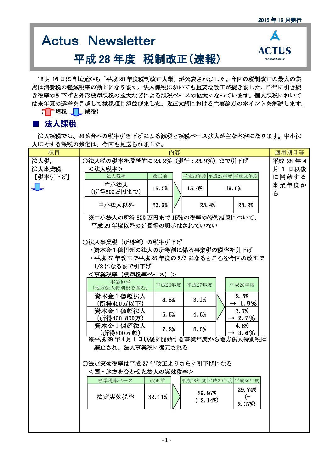 平成28年度税制改正について(速報)
