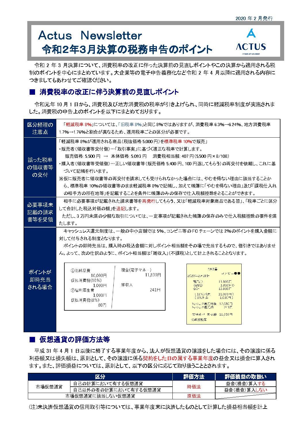 令和2年3月決算の税務申告のポイント